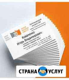 Визитки по 95 копеек Саранск