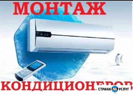 Установка и обслуживание сплит систем Будённовск