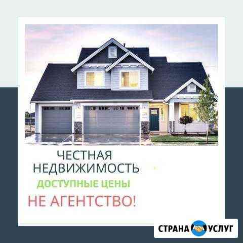 Продам/Сдам Недвижимость Помогу приобрести Биробиджан