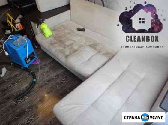 Химчистка дивана от клининговой компании CleanBox Оренбург