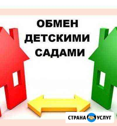 Меняю путевку- детский сад №154 на №269. 2016г.р Барнаул