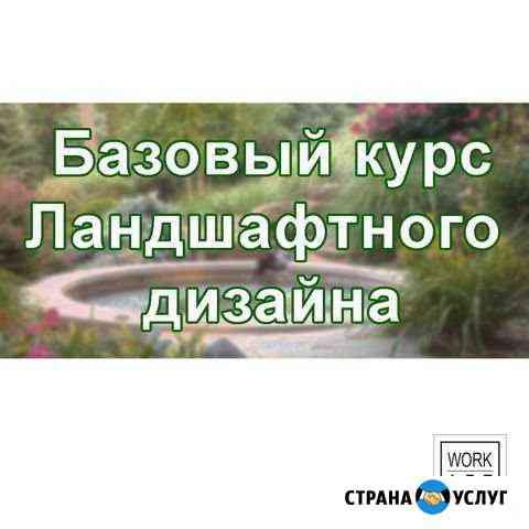 Набор в группу Базовый курс ландшафтного дизайна Уфа