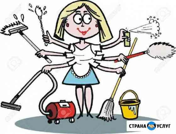 Помогу с уборкой или посижу с ребенком Волгоград