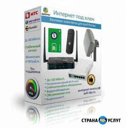 Быстрый интернет и Wi-Fi по дому на всех устройств Якутск