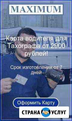 Изготовление карты водителя для цифрового Тахограф Уфа