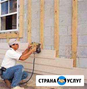Фундамент.отделка.утепление.кровля Новокуйбышевск