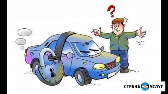 Аварийное вскрытие авто,открыть машину,авто разбло Ковров