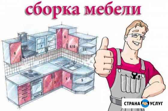 Сборка мебели, транспортировка мебели Череповец