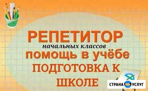 Репетитор дошкольного и начального образования Бийск