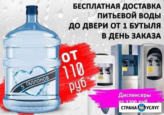 Доставка питьевой воды 19 л Яблоновский