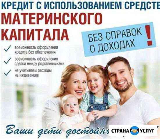 Покупка недвижимости или земельного участка Нижний Новгород