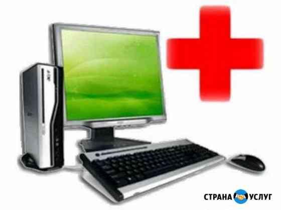 Компьютерный мастер Хабаровск