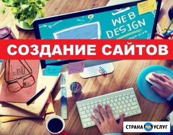 Создание сайтов, лейдингов Курган