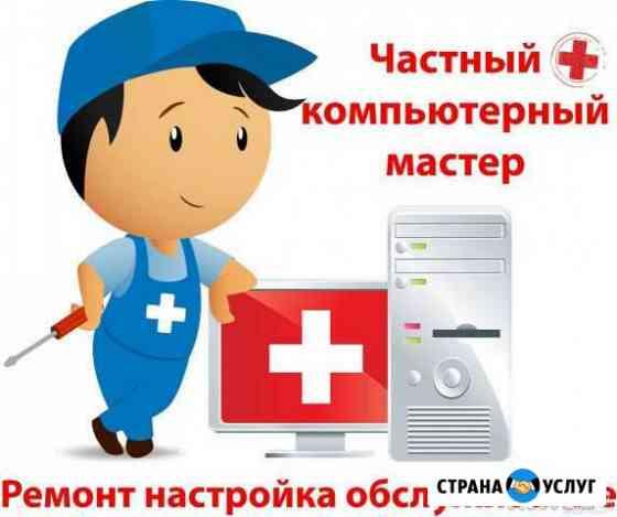 Частный компьютерный мастер (Выезд на дом) Пятигорск