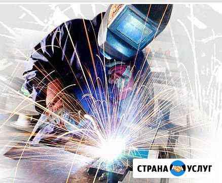 Сварочные работы Южно-Сахалинск