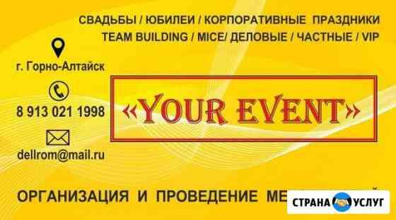 Корпоративы, свадьбы, юбилеи Горно-Алтайск