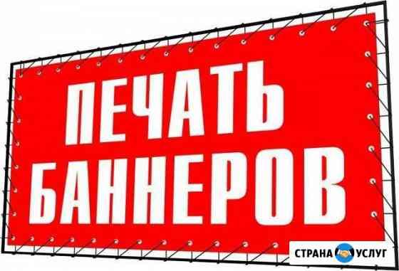 Печать баннера Мурманск