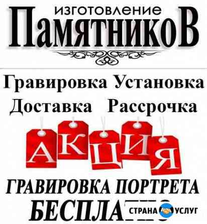 Памятники Горно-Алтайск Горно-Алтайск