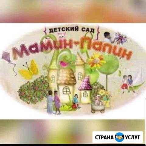 Частный детский садик на Кубяка Хабаровск