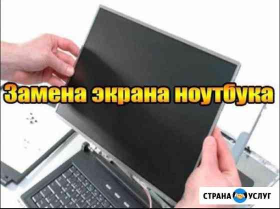 Замена экрана ноутбука Нерюнгри