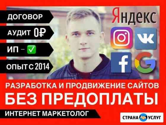 Разработка сайтов и продвижение сайтов Кызыл