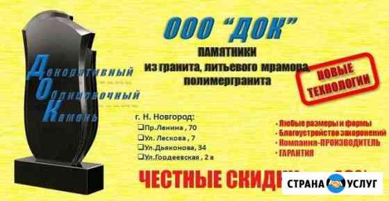 Памятники полимергранит. Благоустройство Нижний Новгород