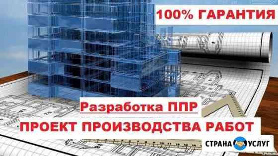 Разработка ппр, ппрк, пос, ТК, под, ппрв Южно-Сахалинск