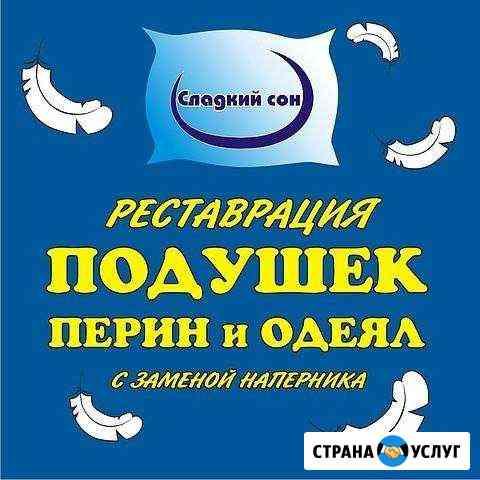 Чистка подушек и перин ип Богданов. М. М Уфа