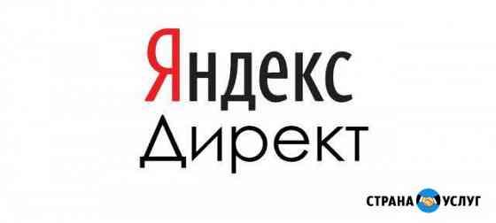 Яндекс директ Курган