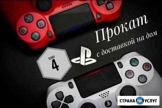 Прокат PS4. Есть доставка Урус-Мартан