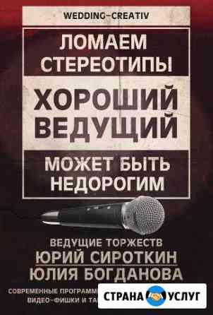 Ведущие красивых событий. Не тамада Петрозаводск