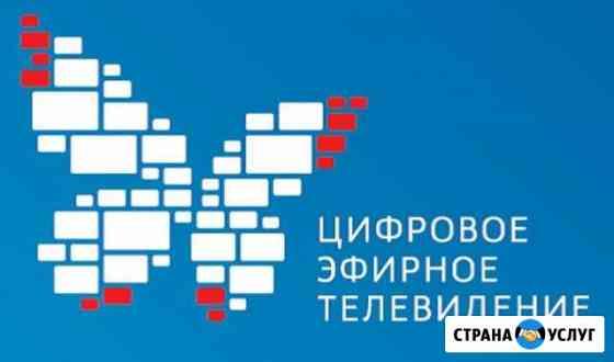 Настройка цифровых приставок Алтайское