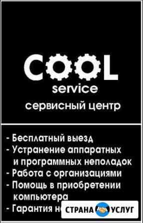 Компьютерный мастер Нальчик