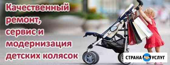 Ремонт детских колясок Новочебоксарск