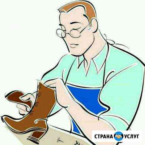 Ремонт обуви, реставрация кожи Самара