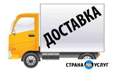 Доставка посылок в Москву Челябинск