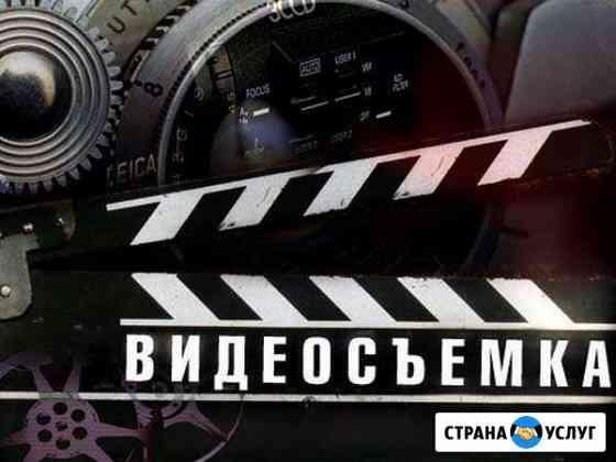 Видеосъемка Нижнекамск