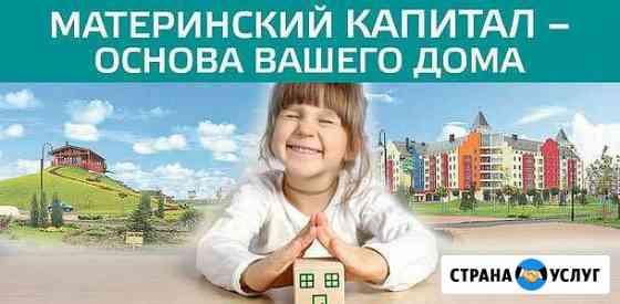 Материнский (семейный) капитал Майма
