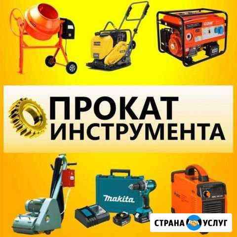 Аренда инструмента Саранск
