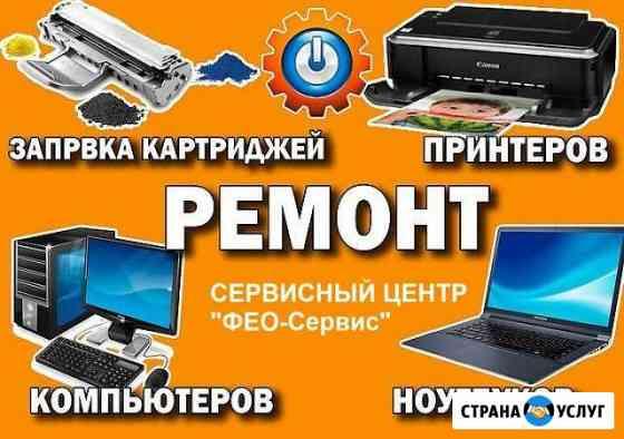 Ремонт компьютеров, принтеров, заправка картриджей Феодосия