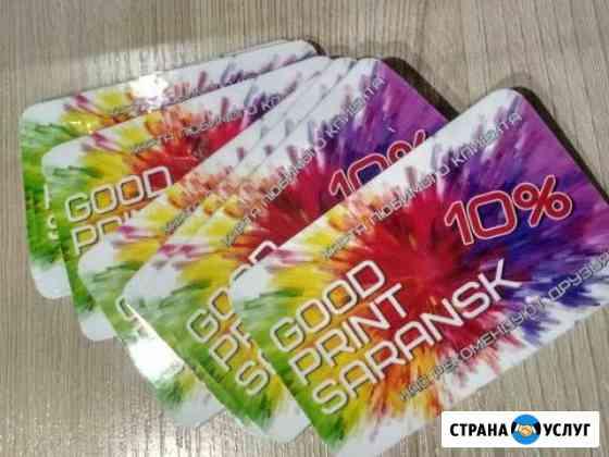 Печать фото и визиток Саранск