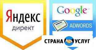 Настройка Яндекс Директ Google Adwords Чебоксары