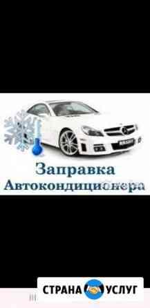 Заправка кондиционеров Грозный