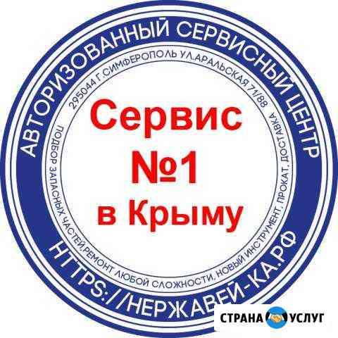 Заключение договора на тех.обслуживание инструмент Симферополь