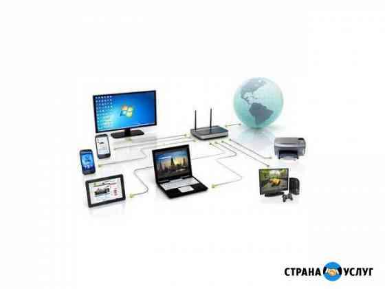 Компьютерная помощь. Настройка пк и интернет Липецк