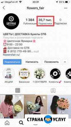 Продвижение Инстаграм Санкт-Петербург