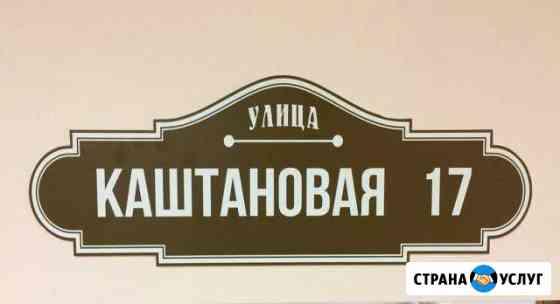 Табличка номер дома, улицы Калуга