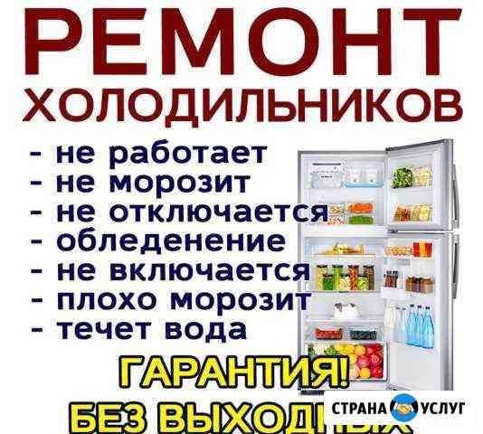 Ремонт холодильников Новая Усмань