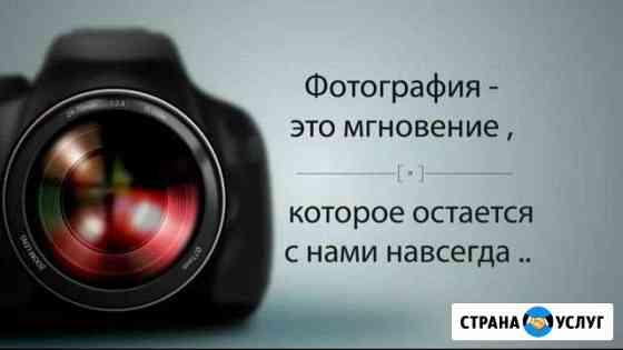 Фотограф Петропавловск-Камчатский