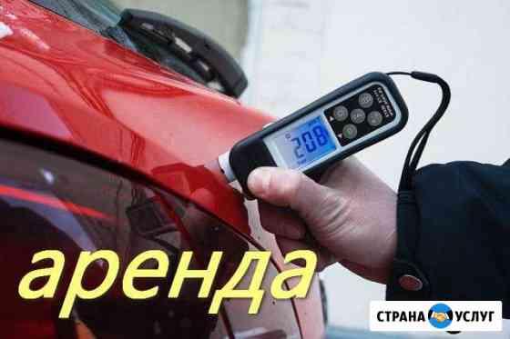 Аренда прокат толщиномеров лкп автомобиля Ульяновск